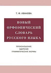 Иванова - Новый орфоэпический словарь русского языка