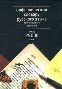 Резниченко - орфоэпический словарь - произношение - ударение