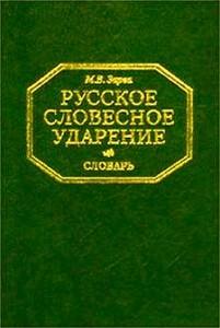 Зарва - орфоэпический словарь - русское ударение